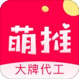 萌推app v2.4.4.3 安卓版