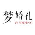 梦婚礼 v4.2.6 安卓版