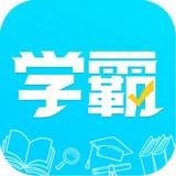 金榜学霸 v1.0.2 安卓版