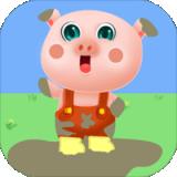 小猪跳泥坑