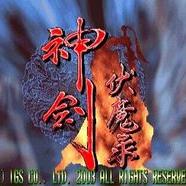 神劍伏魔錄 中文版