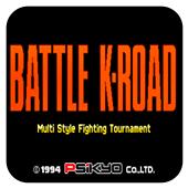 世界武术格斗比赛 汉化版