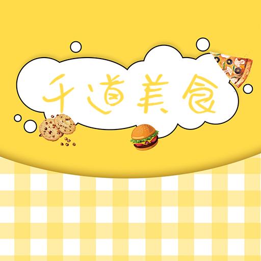 千道美食 V1.4 安卓版