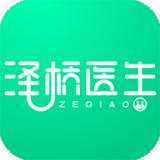 泽桥医生 v1.0 安卓版