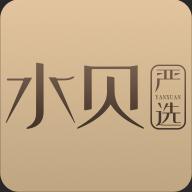 水贝严选 V1.0.01 安卓版