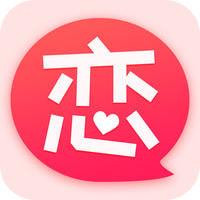 恋爱蜜语 v2.1.2 安卓版