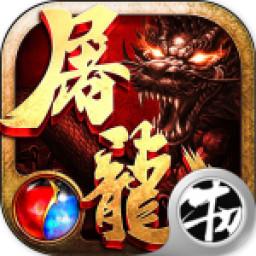 热血传奇之屠龙 V1.0.0 BT版