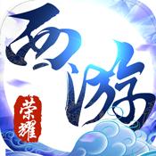 荣耀西游 V1.0.0 超V版