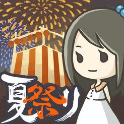 昭和盛夏祭典故事 V1.00 隻果版