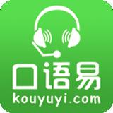 口语易学生PC版 v6.9 官方版