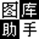 168圖庫助手 v1.30 官方版