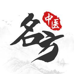 名方中医 v4.1.02 安卓版