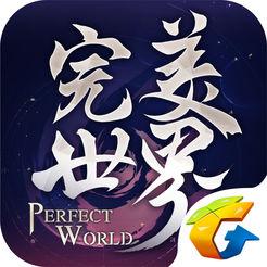 完美世界 v1.262.0 iOS版