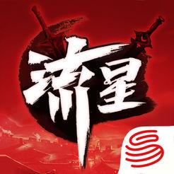 流星蝴蝶剑 v1.0.375179 iOS版