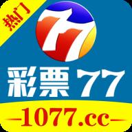 彩票77原版 V1.0.0 最新版