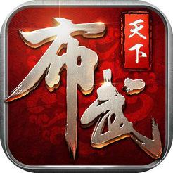 布武天下 v1.1.6 iOS版