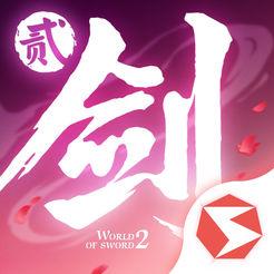 剑侠世界2 v1.4.8960 iOS版