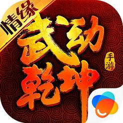 武动乾坤 v1.2.6 iOS版