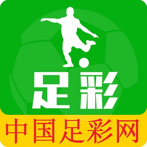 中国足彩网 V1.0 旧版本