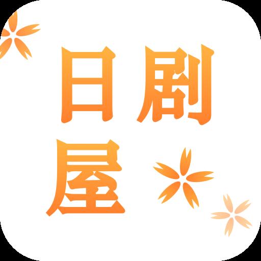 日剧屋 V1.0.0 安卓版