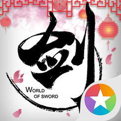 剑侠世界 v1.2.8 iOS版