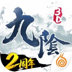 九陰真經3D v2.0.5 iOS版
