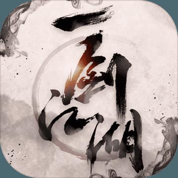 一劍江湖 V0.1.0.0 安卓版