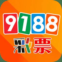 9188彩票走勢圖 V1.0 免費版