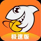 斗鱼极速版 V1.3.0 苹果版