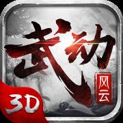 武动风云 V1.0.0 安卓版