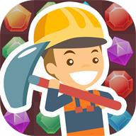 消消矿工 V1.0 苹果版