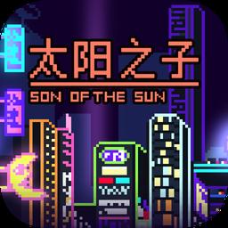 太阳之子 V1.7 苹果版