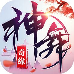 神舞奇缘 V1.0 苹果版