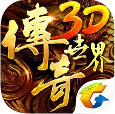 传奇世界3D V1.1 无限元宝版