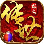 龙之传世 V1.0 苹果版