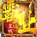 皇城霸业 V2.0 gm版