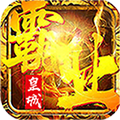 皇城霸业 V1.0.1 福利版