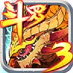 斗羅大陸3龍王傳說 V1.4.0 破解版