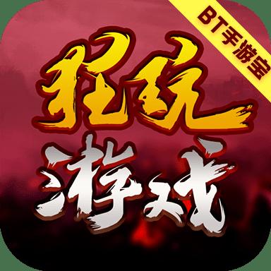 狂玩传奇游戏盒子 V2.0.466 手机版