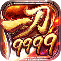 一刀9999 V1.0.3 修改版