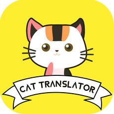猫咪翻译官 V1.0 苹果版