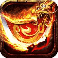 烈火屠龙战神 V1.0 苹果版