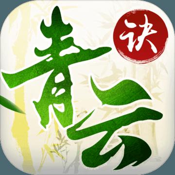 青雲訣 V1.3.3 無敵版
