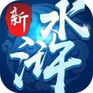 新水浒 V1.0 安卓版