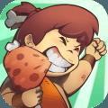 进击的原始人 v1.3 iOS版