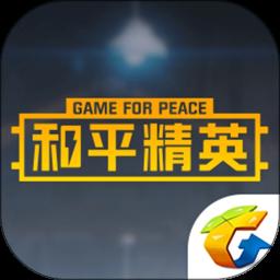 和平精英蒼藍輔助 V1.0 安卓版