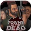 死亡小鎮 v1.1 安卓版
