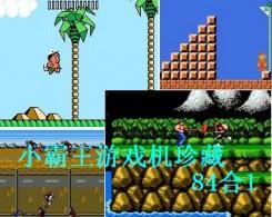 小霸王游戏机(多年珍藏84合1,模拟器+84款经典游戏) 绿色版