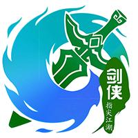 劍俠指尖江湖 修改版