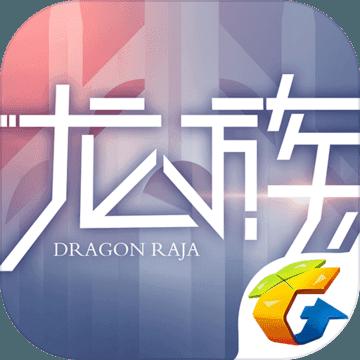 龙族幻想 无限元宝版